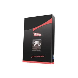 نرم افزار مدیریت مالی الماس نسخه سیما نسخه نقره ای