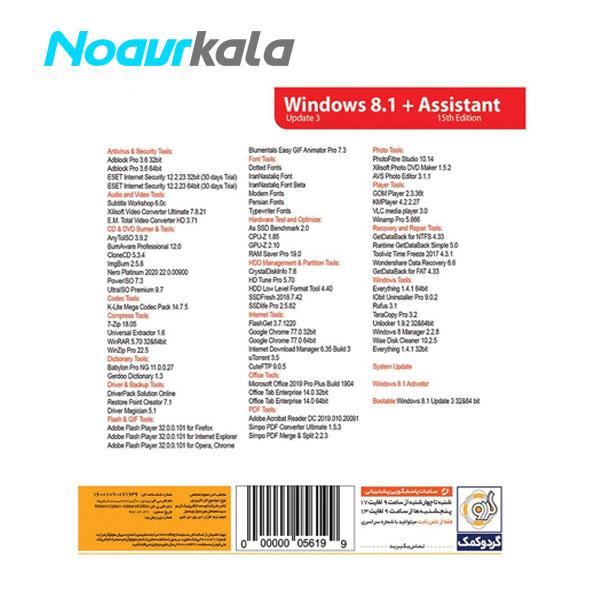 سیستم عامل Windows 8.1 + Assistant گردو
