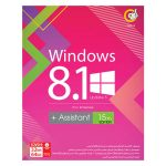 سیستم عامل Windows 8.1 + Assistant نشر گردو