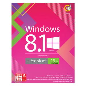 سیستم عامل Windows 8.1 + Assistant گردو